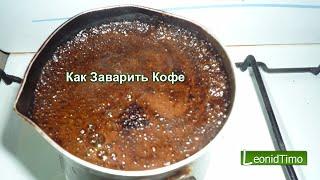 видео Как варить кофе в кастрюле: способ варки