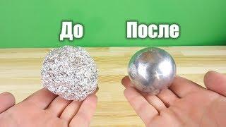 КАК СДЕЛАТЬ ИДЕАЛЬНЫЙ МЕТАЛЛИЧЕСКИЙ ШАР ИЗ АЛЮМИНИЕВОЙ ФОЛЬГИ! - Mirror Polishing Aluminum Foil Ball