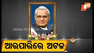 Stalwart of Indian Politics Atal Bihari Vajpayee passes away