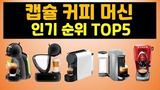 캡슐 커피 머신 추천 인기 제품 상품 가성비 돌체구스토…