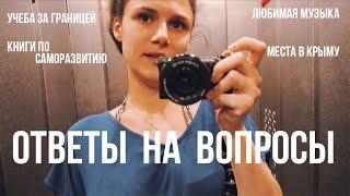 Учеба за Границей, Петербург и Музыка // Ответ в 140 Символов