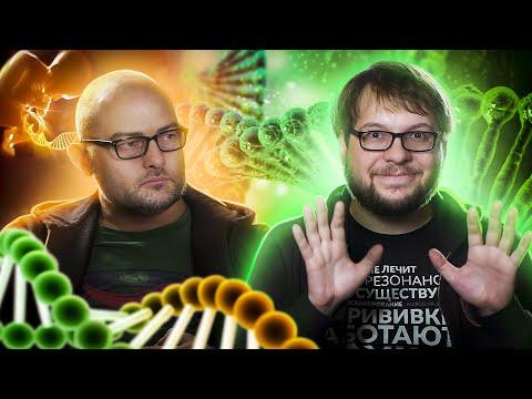 «Первые в России ГМО-дети» | Зона Брока