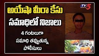 Ayesha Meera Case : CBI Police Investigation After 12 Years