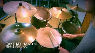 夜の本気ダンス TAKE MY HAND Drum Cover ドラム.