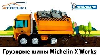 Грузовые шины Michelin X Works - 2 на 4 точки. Шины и диски 4точки - Wheels & Tyres(Грузовые шины Michelin X Works 2 на 4 точки. Шины и диски 4точки - Wheels & Tyres Сайт: http://www.4tochki.ru/ ВКонтакте: http://vk.com/4tochki_carc..., 2016-06-10T12:05:23.000Z)