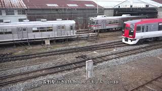 さよならイベント前日の、長野電鉄3500系O2編成。