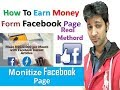 How To Earn Money From Facebook Page || Instant Articles || Audience Network