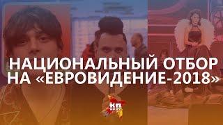 """Закулисье отбора на """"Евровидение-2018"""" в Беларуси"""