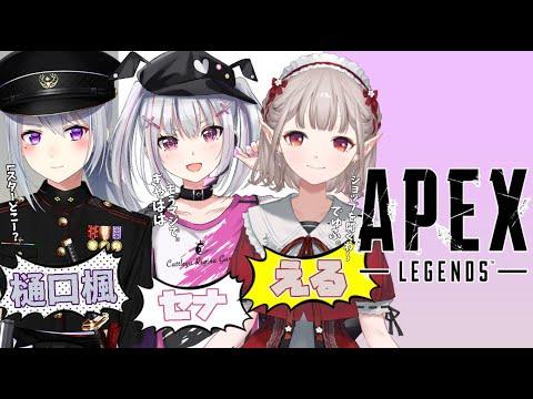 【Apex Legends】両手にお姉さん。樋口さんえるちゃんと戦場!【空澄セナ/える/樋口楓】