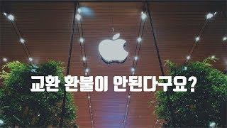 애플매장에서 삼성페이를 쓰면 벌어지는 일.
