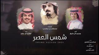 شمس العصر - الوليد ال عامر و محمد ال دلبج