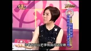 【命運好好玩】2015.9.7 女強人也有脆弱時? (于美人、黃越綏老師) 上