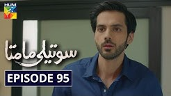 Soteli Maamta Episode 95 HUM TV Drama 26 June 2020