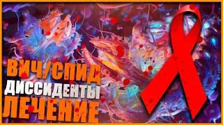 ВИЧ/СПИД! СПИД в России. Нулевой пациент! ВИЧ-диссиденты! Лечение ВИЧ!