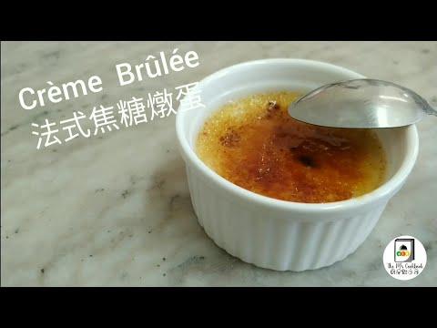 【法式甜点】法式焦糖燉蛋 Crème Brûlée