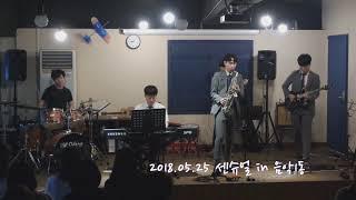 06. 서울의 달 - 센슈얼 (Cover.) in 음악1동