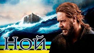 Обзор на фильм Ной (2014)