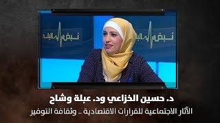 د. حسين الخزاعي ود. عبلة وشاح - الآثار الاجتماعية للقرارات الاقتصادية .. وثقافة التوفير
