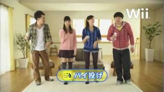 CM 大島麻衣 石橋杏奈 バナナマン バンダイナムコゲームス Wii ゴーバケ...