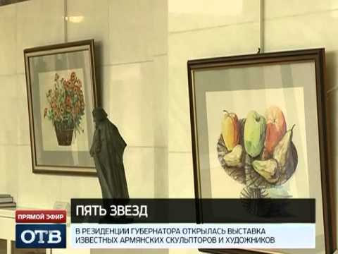 Резиденцию губернатора заняли звезды Армении