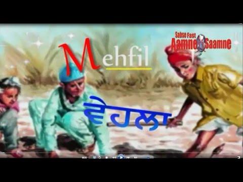 Mahfil Vela Program Pind Dhilwan