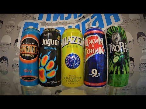 Обзор баночных слабоалкогольных коктейлей: BLAZER, Jaguar, Trophy, Strike и Джин-Тоник