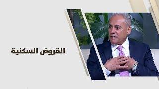 د. مازن العمري - القروض السكنية - قانون