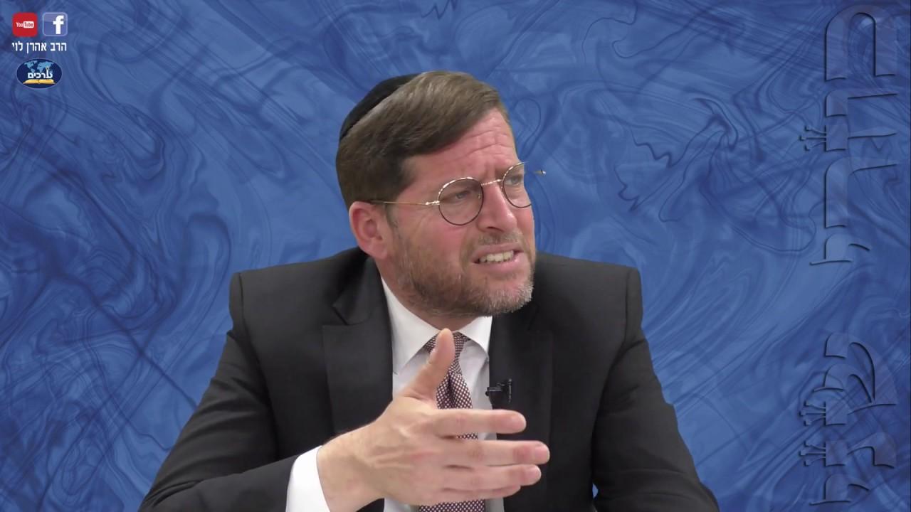 """בעקבות התורה שבע""""פ - כוזרי שני - שיעור 70 - הרב אהרן לוי"""