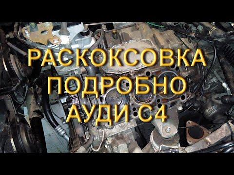 Audi C4 2 8 - Подробно о раскоксовке и немного поржать