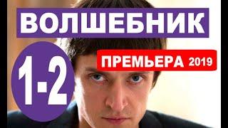 СЕРИАЛ ВОЛШЕБНИК (2019) 1 - 2 СЕРИИ. Анонс и дата выхода