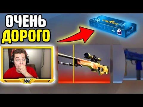 открытие кейсов cs go за 10 рублей