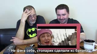 Американец смотрит РУССКИЕ КЛИПЫ (Ленинград, Гагарина, Ремдига итд)