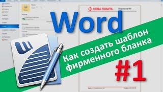 Как создать шаблон фирменного бланка в Word. Часть 1: Колонтитулы и шаблоны в Ворде.