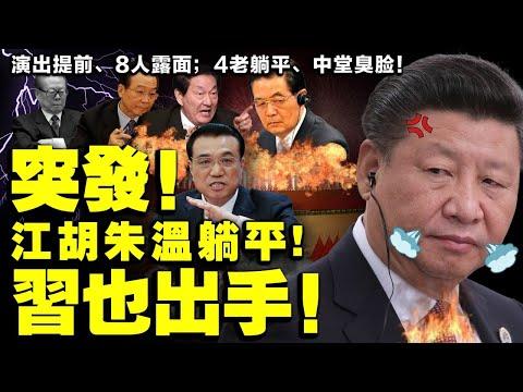 习近平已经不怕分裂,江胡朱温四政治老人缺席习近平百年庆典,李克强全程臭脸