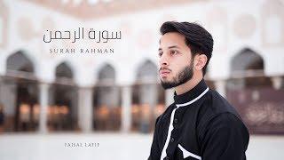 SURAH AR-RAHMAN | Faisal Latif NEW 2019 OFFICIAL | سورة الرحمن | فيصل لطيف
