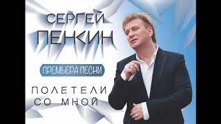 Download Сергей Пенкин - Полетели со мной (Премьера!) Mp3 and Videos