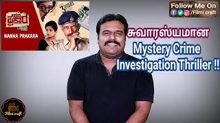 Nanna Prakara (2019) Kannada Mystery Thriller Movie Review in Tamil by Filmi craft Arun
