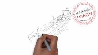 Как нарисовать длинный корабль поэтапно карандашом(, 2014-08-09T04:05:43.000Z)