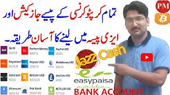 EXCHANGE ANY CRYPTO TO JAZZCASH EASYPAISA || EXCHANGE PM BTC ETH BCH LTC SKRILL PAYPAL