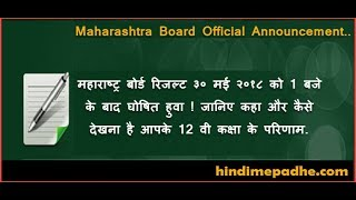 Maharashtra Board HSC Result 2018 Declared ! MH Board HSC Result 2018 Official Announcement
