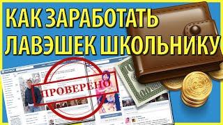как заработать деньги вконтакте (вступая в группы, ставя лайки) vktarget