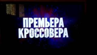 никелодеон рекламный тизер. кросовер опасный генри и игро делы (названия опсные игры 10 февраля)