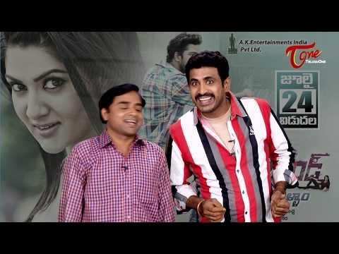 James Bond Telugu Movie Review   Maa Review Maa Istam