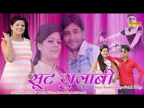 Suit Gulabi   सूट गुलाबी   Mandeep Bangru   Bharti   Latest Haryanvi Song 2017    Maina