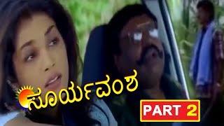Surya Vamsha-ಸೂರ್ಯವಂಶ  Kannada Movie Part 2/14 | Vishnuvardhan | Latest Kannada Movie 2019 | TVNXT