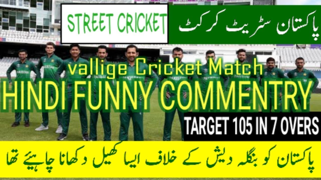 Pakistani Playing Street Cricket | Street Cricket | Pakistani Village Cricket | How To Play Cricket