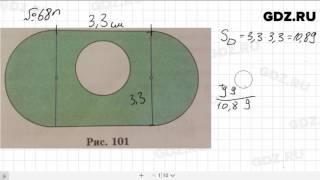 № 680 - Математика 6 класс Зубарева