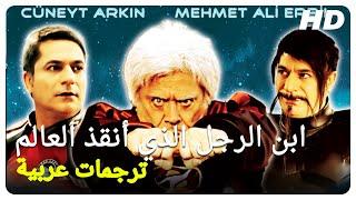 ابن الرجل الذي أنقذ العالم | فيلم تركي الحلقة كاملة (مترجمة بالعربية)