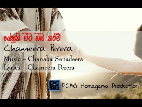 Yesuni Mata Oba Tharam යේසුනි මට ඔබ තරම් - Chameera Perera