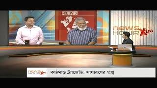 News Hour Xtra - কাঠমান্ডু ট্র্যাজেডি: সাধারনের প্রশ্ন - March 14, 2018